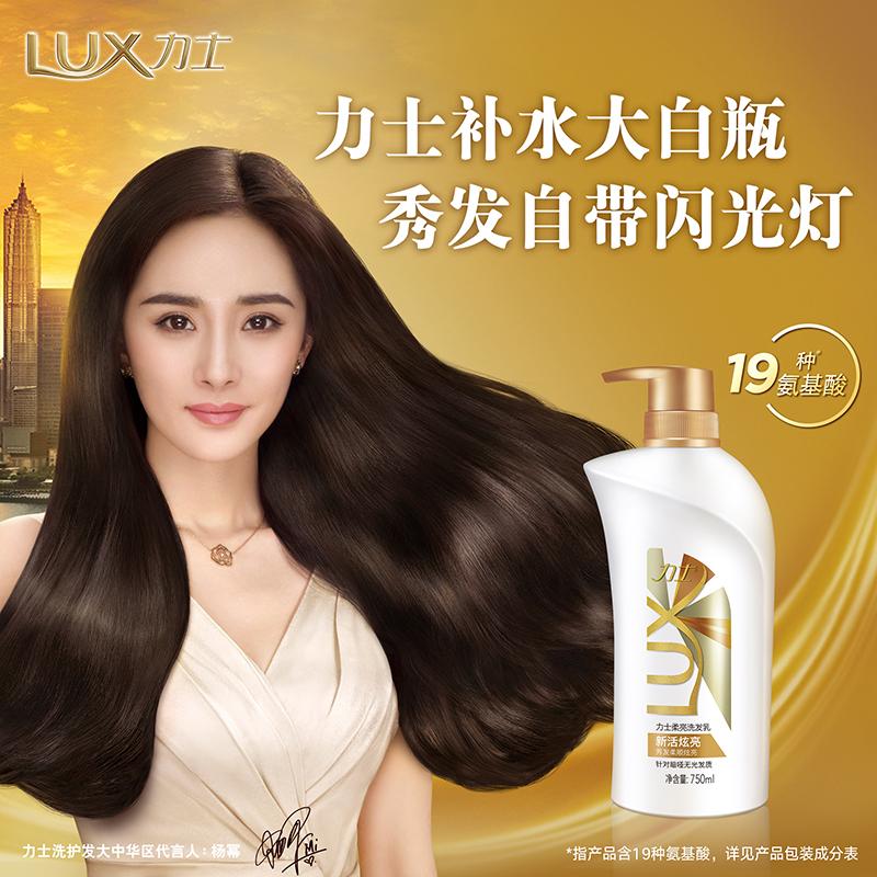 力士(LUX)洗发乳 新活炫亮750ml(洗发水)(新老包装随机发货)