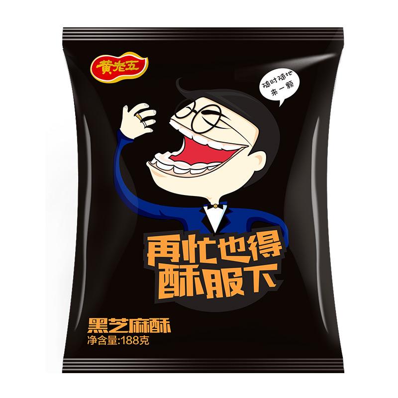 黄老五 黑芝麻酥  喜糖糖果 188g