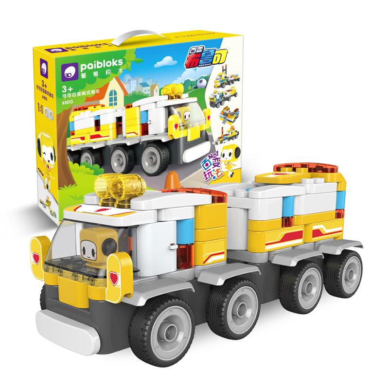 葡萄科技玩具 百变布鲁可 拼装大颗粒 益智拼插积木 百变厢式拖车 纯搭建非遥控(新老包装随机发货)