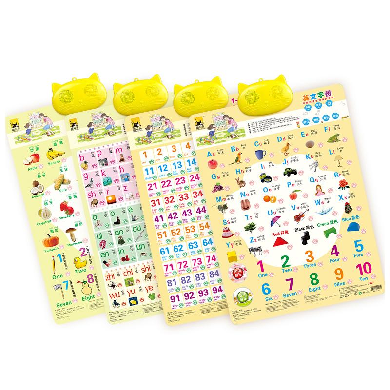 猫贝乐(MAOBEILE)有声挂图全套装 儿童早教语音发声看识字卡拼音学语0-3岁宝宝?#36866;?#26426;益智玩具(4张)