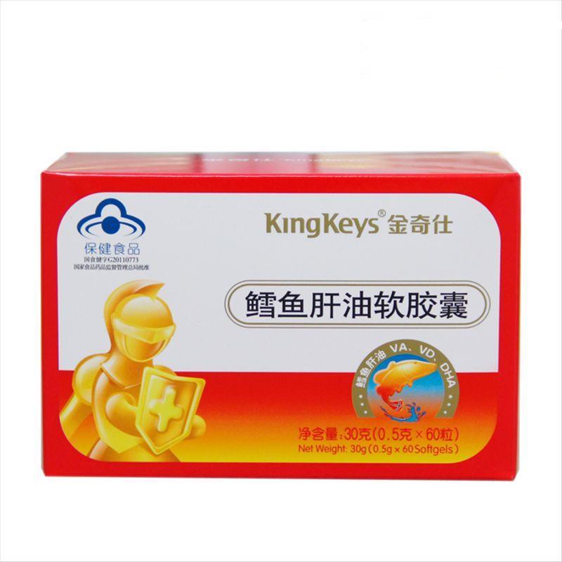 金奇仕KingKeys 鳕鱼肝油软胶囊 60粒装