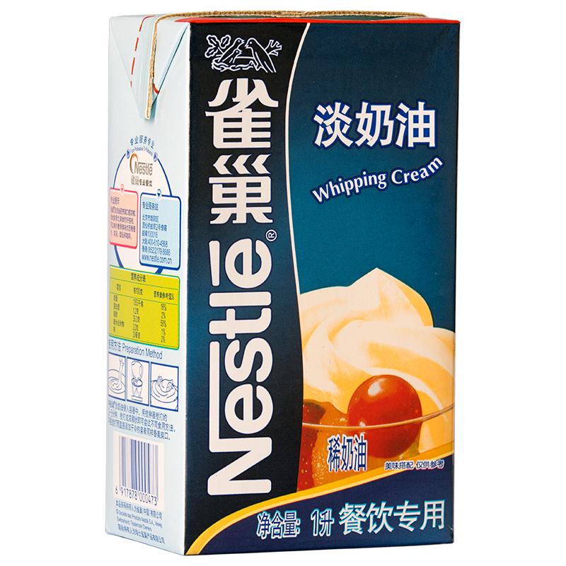 雀巢 Nestle 烘焙原料 稀奶油 淡奶油1L