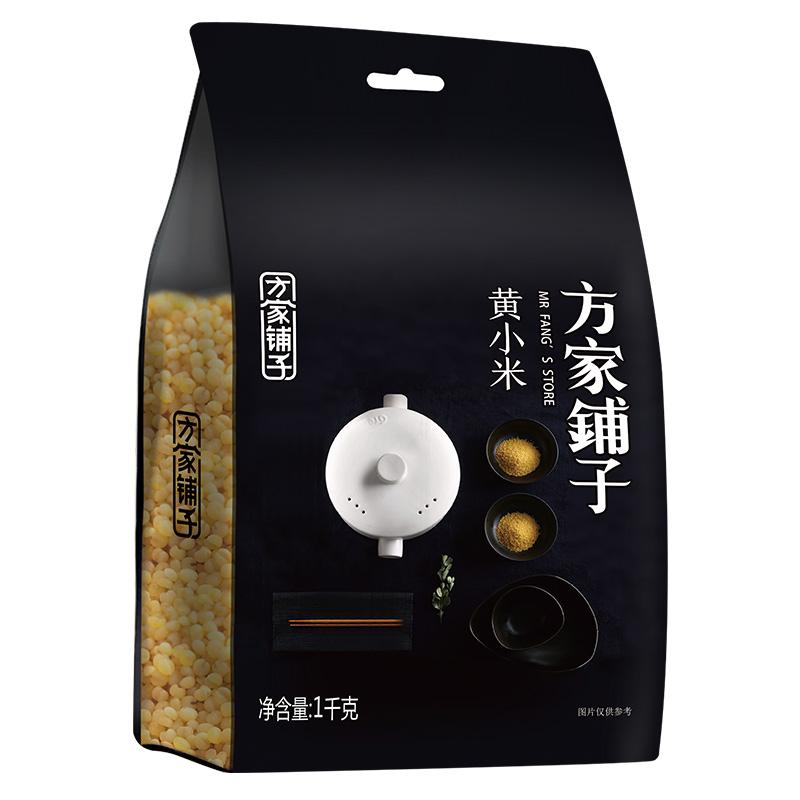 方家铺子 精品黄小米1kg(无添加 小黄米 月子米 小米粥 五谷 杂粮 大米伴侣)