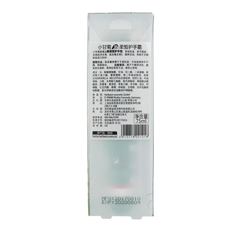 小甘菊(Herbacin)柔皙护手霜75ml(春夏适用,滋润,补水保湿)