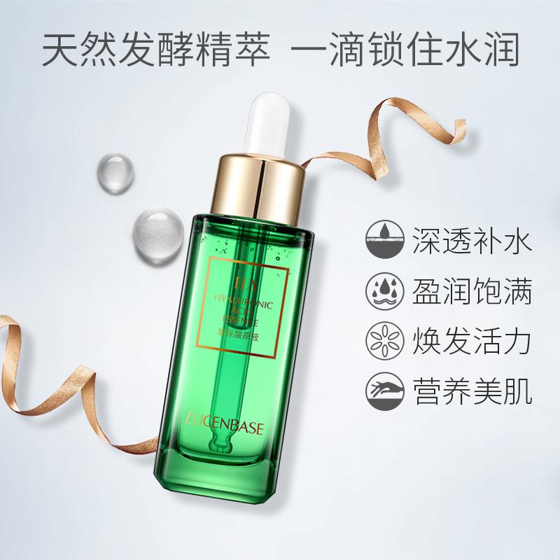 透真玻尿酸原液30ml(肌底精华液 补水保湿 收缩毛孔 提亮肤色 滴管小绿瓶)