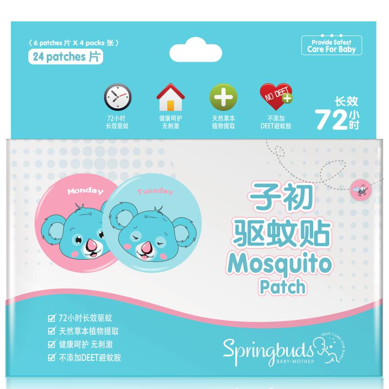 子初婴儿驱蚊贴24片*3盒 植物精油驱蚊贴 天然高效持久