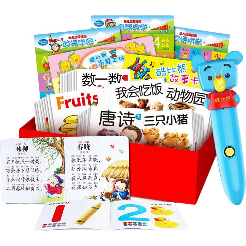 酷比熊 蓝牙点读笔16G 多元智能套装(60本有声图书婴幼儿童早教蓝牙故事机点读机益智玩具 3挂图2卡)