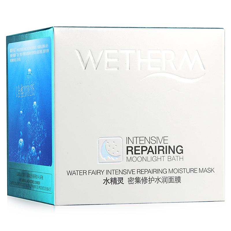 温碧泉水精灵 密集修护水润面膜100g(补水保湿 免洗睡眠护肤面膜 化妆品)