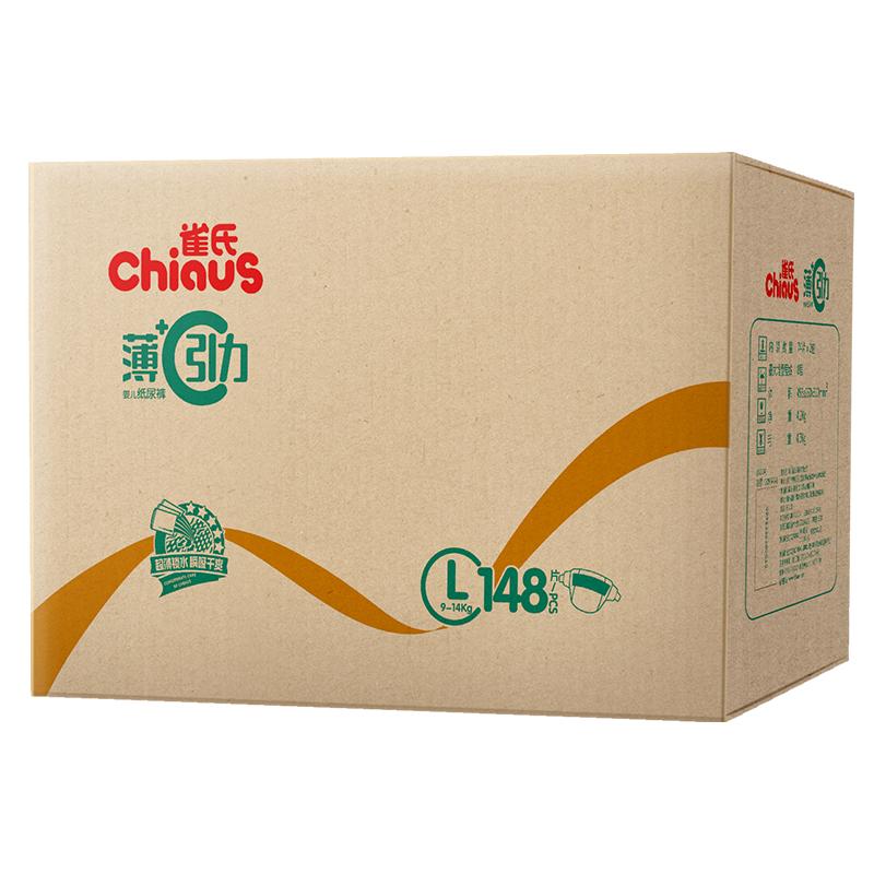 雀氏(chiaus)薄+C引力纸尿裤尿不湿大号L148片(9-14kg)