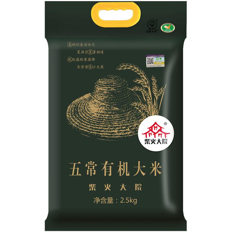 柴火大院 五常有機大米 (稻花香米 東北大米)2.5kg