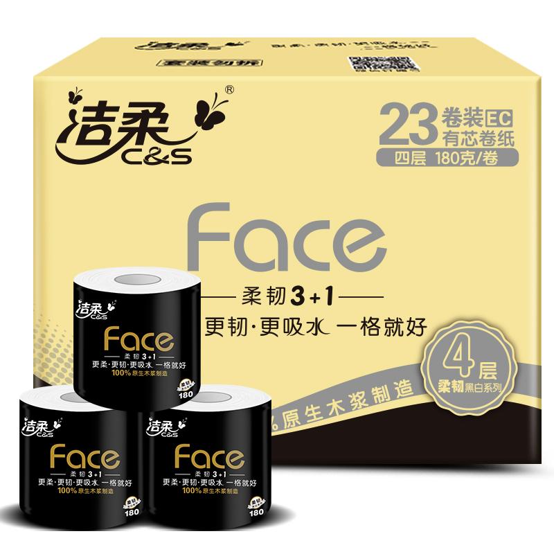洁柔(C&S)卷纸 黑Face 加厚4层180g卫生纸*23卷(整箱销售 面子系列一格就够)