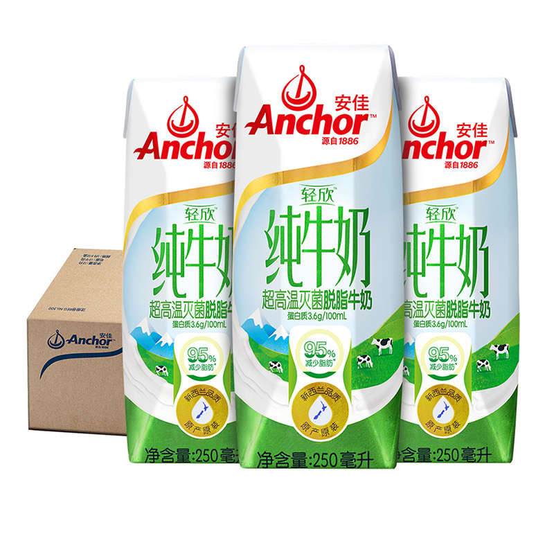 新西兰原装进口 安佳(Anchor)轻欣纯牛奶 超高温灭菌脱脂牛奶250*24原箱装