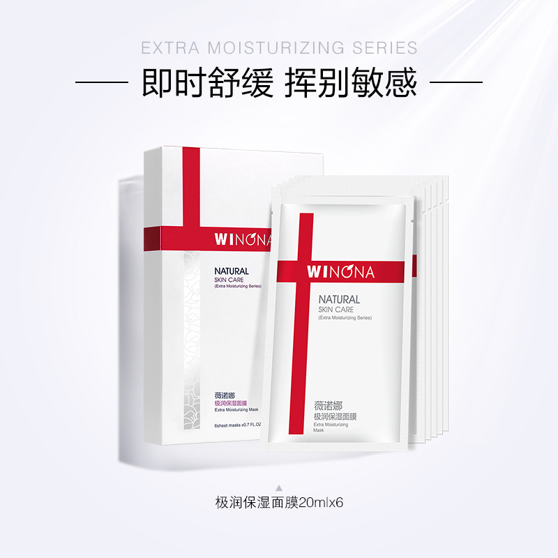 薇诺娜(WINONA)极润保湿面膜20ml/贴*6贴(面膜 补水保湿 润泽滋养 舒缓肌肤 )