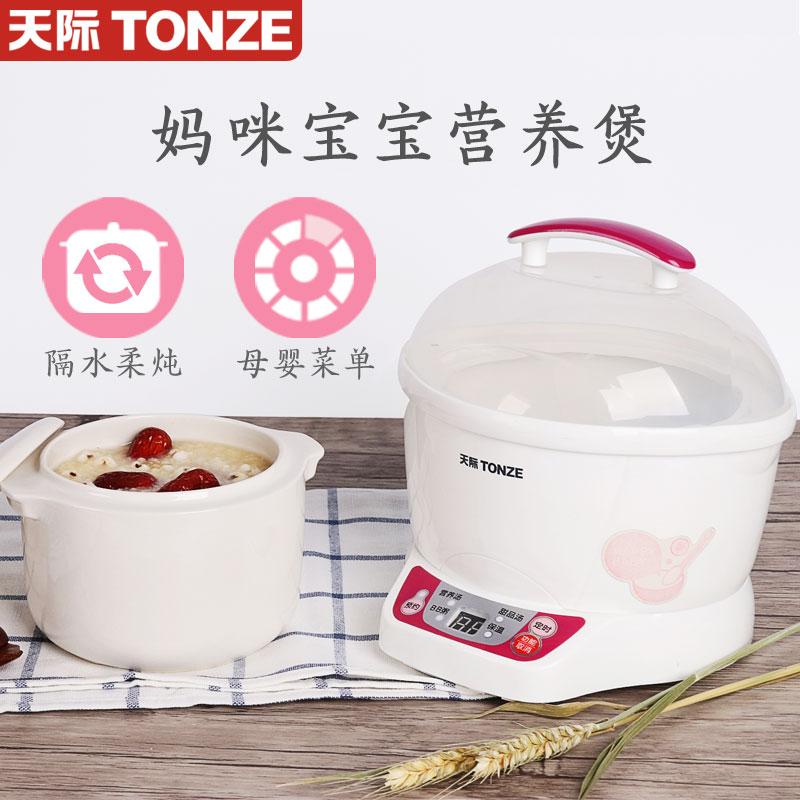 天際(TONZE)電燉鍋 迷你陶瓷隔水燉 嬰兒粥煲湯DDZ-7B 0.7L