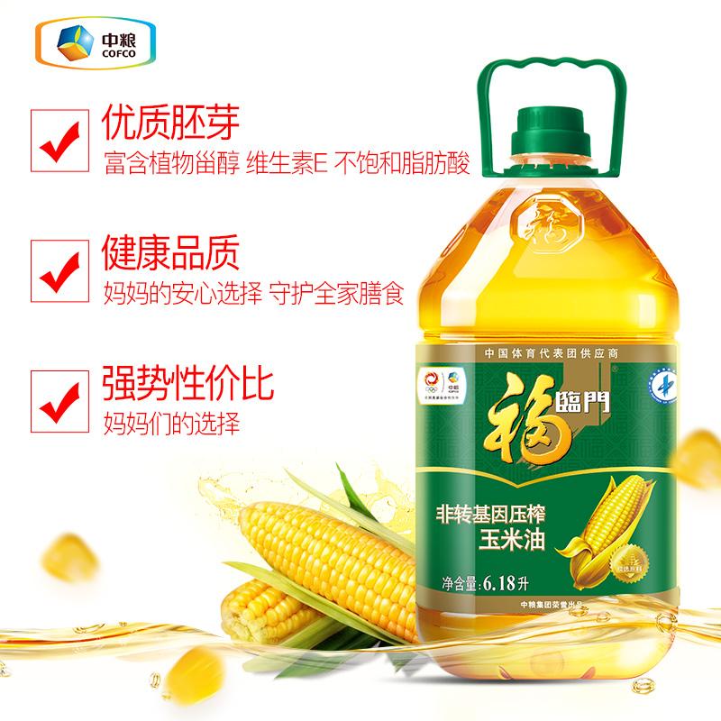 福臨門 食用油 非轉基因壓榨玉米油6.18L 中糧出品