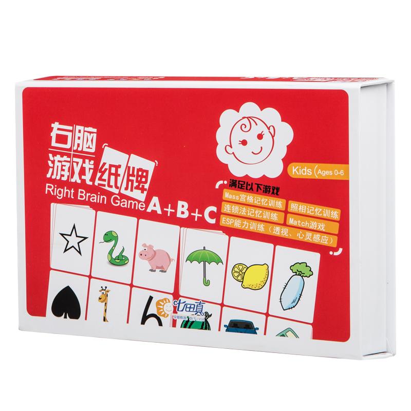 七田真 右脑游戏纸牌 记忆力闪卡 开发训练宝宝启蒙早教认知卡片