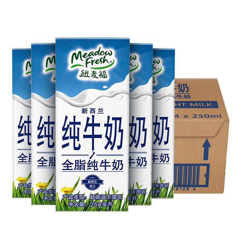 新西兰进口 纽麦福(Meadow fresh)进口纯牛奶 全脂250ml*24盒/箱