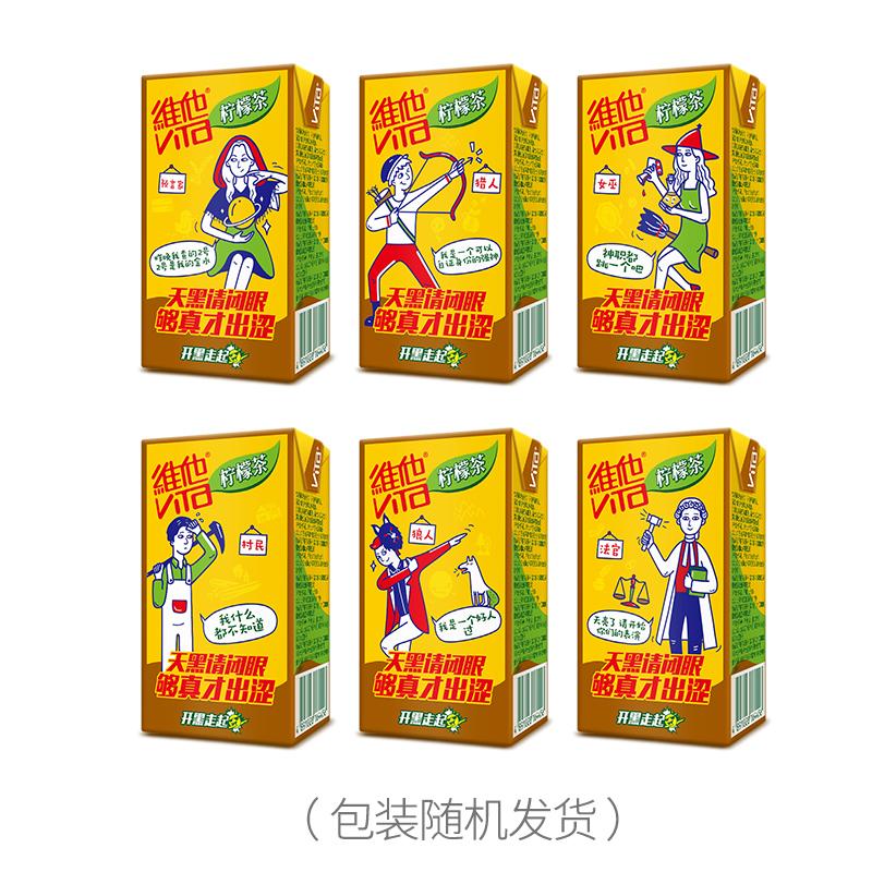 维他 柠檬茶250ml*24盒 维他奶整箱 柠檬味茶饮料