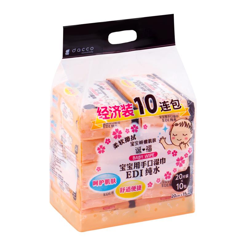 三洋(dacco)手口湿巾量贩包 特惠经济装(20片*10包)