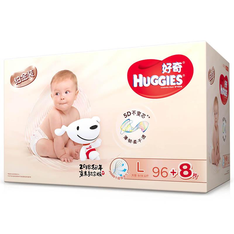 好奇 Huggies 铂金装 纸尿裤 L96+8片 大号尿不湿【9-14kg】(新老包装随机发货)
