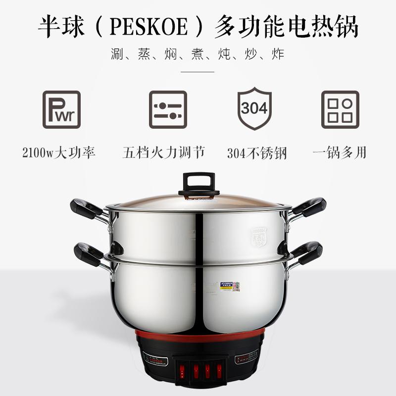 半球(Peskoe)电蒸锅 34CM多功能电热锅电炒锅 304不锈钢电锅电火锅CF-34 5.5L