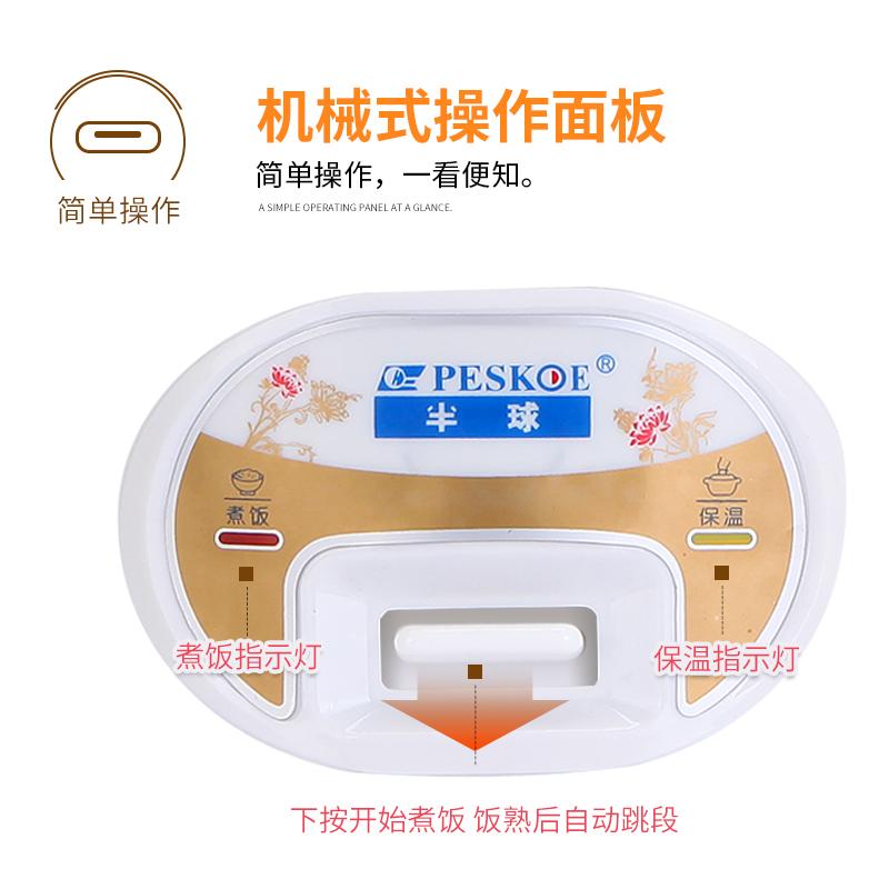 半球(Peskoe)电饭煲6L电饭锅 家用直身电饭锅带蒸笼CFXB60-5M