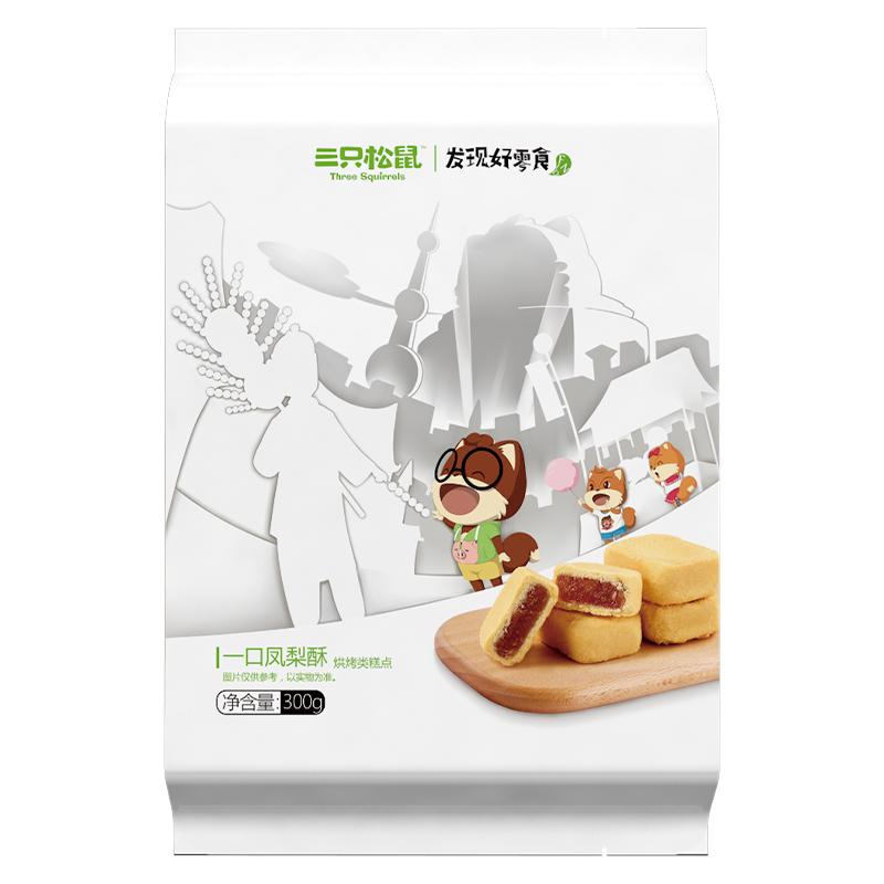 三只松鼠饼干糕点网红零食台湾风味一口凤梨酥300g/袋