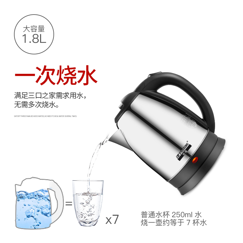 半球(Peskoe)电水壶1.8L 食品级304不锈钢电热水壶烧水壶 WDF-1.8A