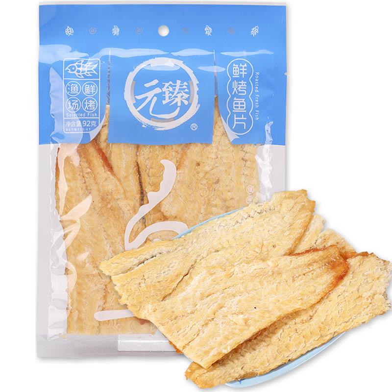 元臻 肉干肉脯 休闲零食 鲜烤鱼片原味92g/袋