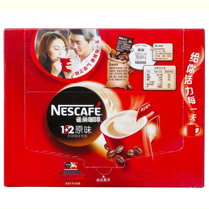 雀巢(Nestle)咖啡1+2原味速溶咖啡饮品20条300g(新老包装随机发货)