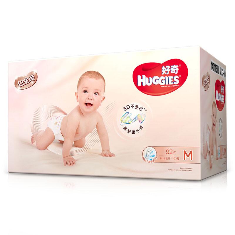 好奇 Huggies 铂金装 纸尿裤 M92片 中号尿不湿 【6-11kg】(新老包装随机发货)