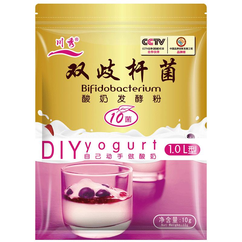 川秀(进口10菌型)自制酸奶发酵菌粉 酸奶菌种发酵剂10g