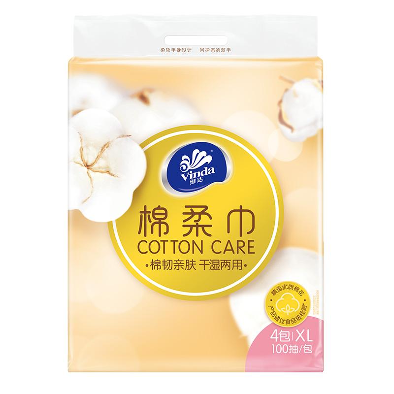 维达(Vinda) 抽纸 棉柔巾100抽软抽*4包 XL码(干湿两用)母婴适用