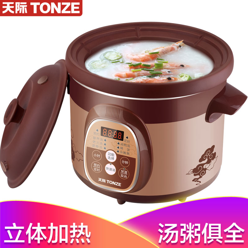 天际电炖锅3L 紫砂内胆 养生煲汤DGD30-30ZWD