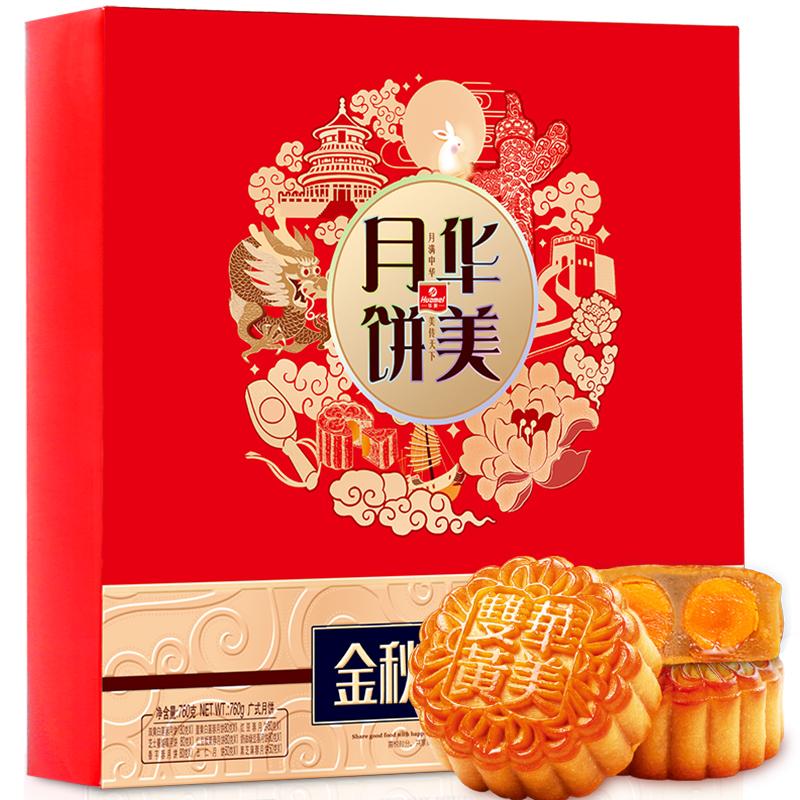 月饼 华美金秋月圆中秋月饼礼盒760g