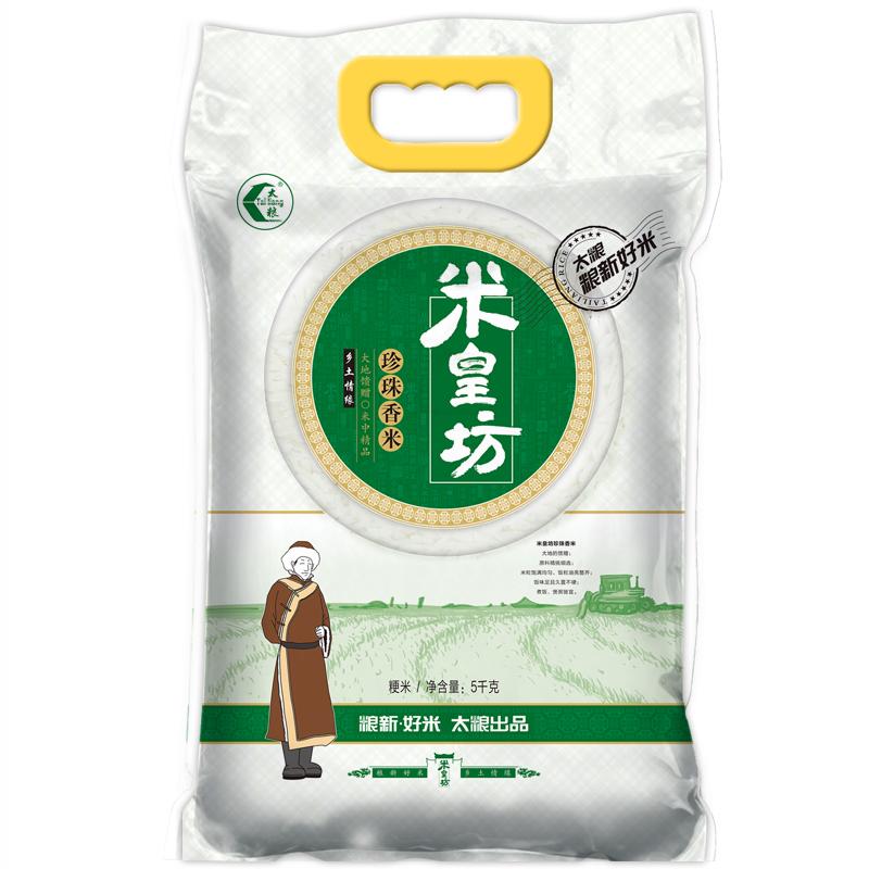 太糧 米皇坊 珍珠香米 東北大米 5kg