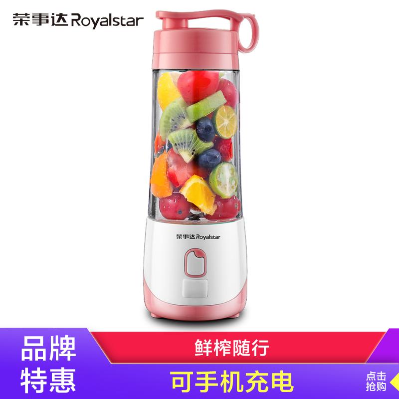 榮事達料理機便攜式隨行杯果汁杯充電式迷你攪拌榨汁奶昔輔食RZ-20S3