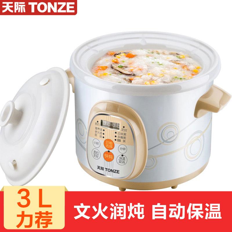 天际电炖锅3L 煮粥煲汤 全自动家用 DGD30-30AWD