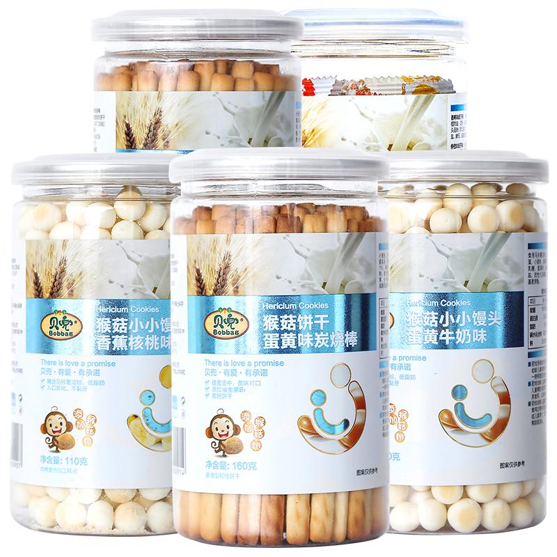 贝兜 猴菇饼干五罐装 炭烧棒160g*2+小小馒头110g*2+磨牙棒80g