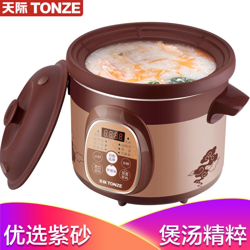 天际电炖锅2L 紫砂内胆 养生煲汤DGD20-20ZWD