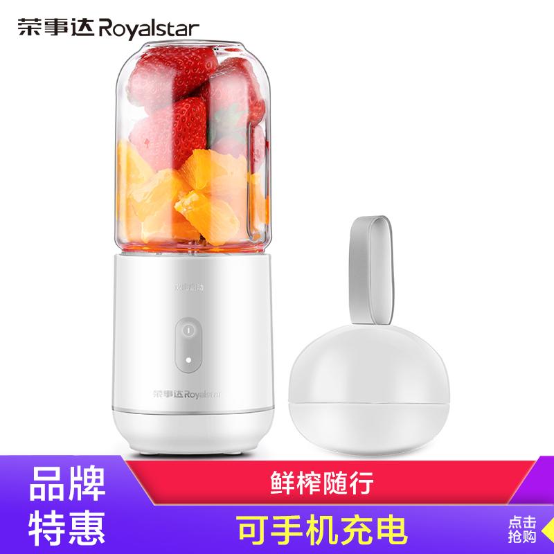 榮事達料理機榨汁機迷你便攜式隨行杯果汁杯充電式攪拌奶昔輔食RZ-100V68