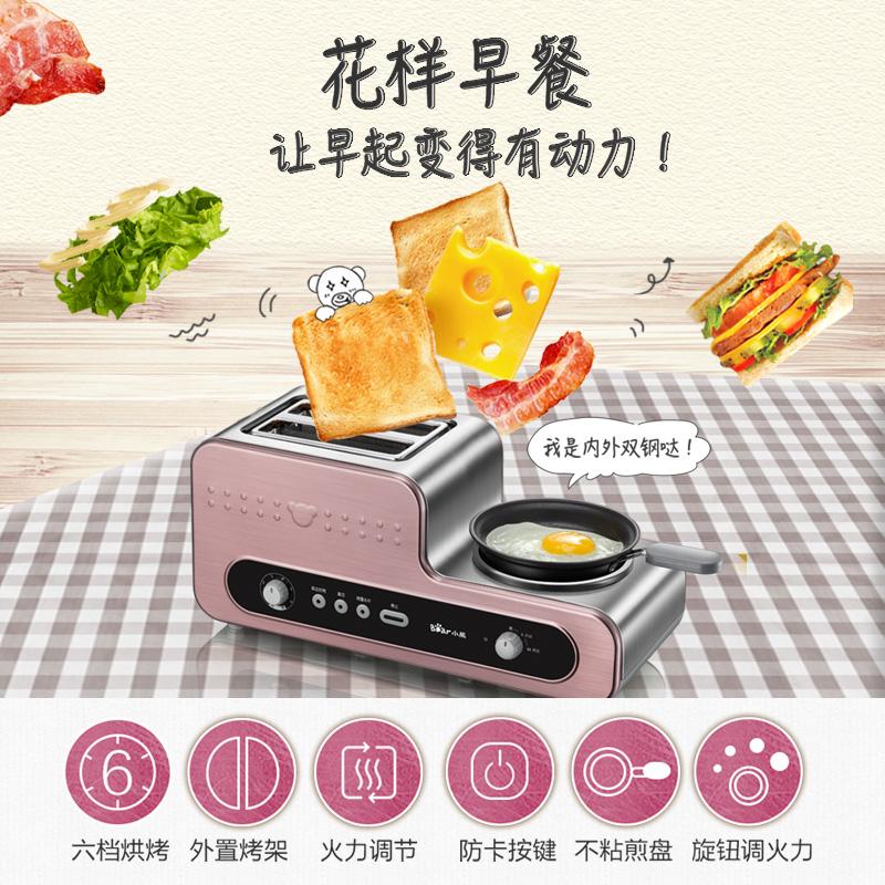 小熊面包機家用小型多功能多士爐全自動早餐機不銹鋼烤吐司機DSL-A02Y2