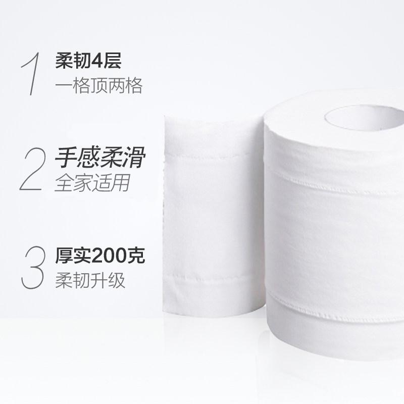 洁柔(C&S)卷纸 黑Face 加厚4层200g卫生纸*27卷(整箱销售 面子系列一格就够)