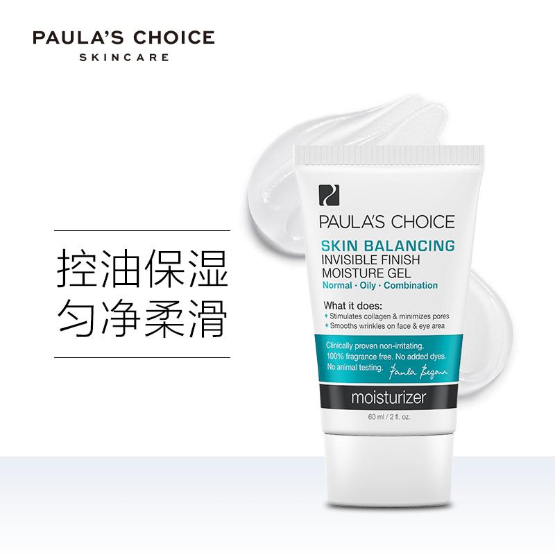 宝拉珍选Paula's Choice平衡保湿凝胶60ml面霜(细致毛孔 控油补水保湿)