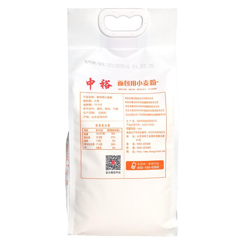中裕 ZHONGYU 烘焙粉 面包用小麦粉 披萨粉 高筋粉 2.5kg