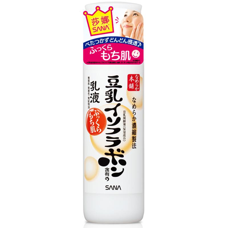 莎娜(SANA)豆乳美肤乳液150ml(豆乳 无添加 保湿补水 孕妇敏感肌 护肤品)