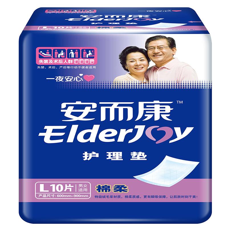 安而康(Elderjoy) 棉柔 成人护理垫 孕产妇/经期护理垫/婴儿尿垫大号L10片【600mm-900mm】