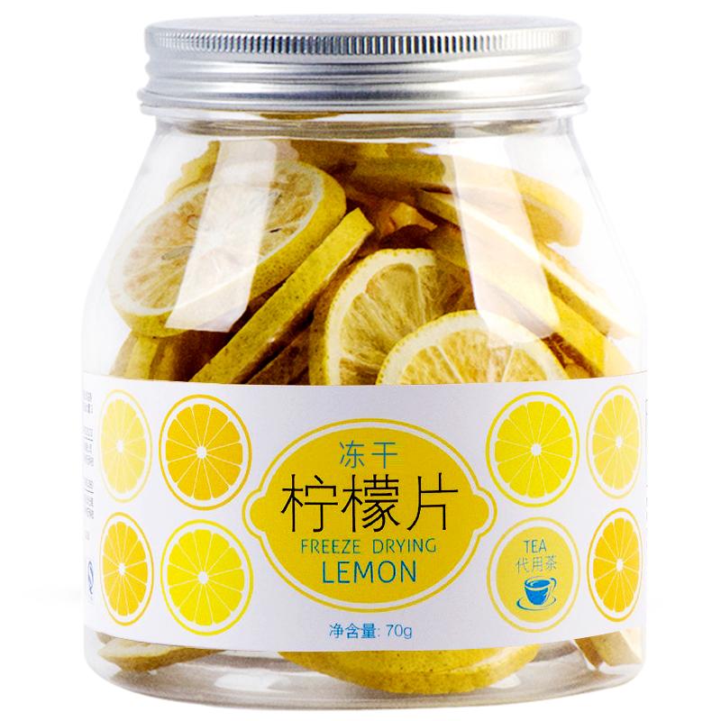 中國香港品牌 虎標 茶葉 花草茶 凍干檸檬片 水果茶 泡茶 70g/瓶