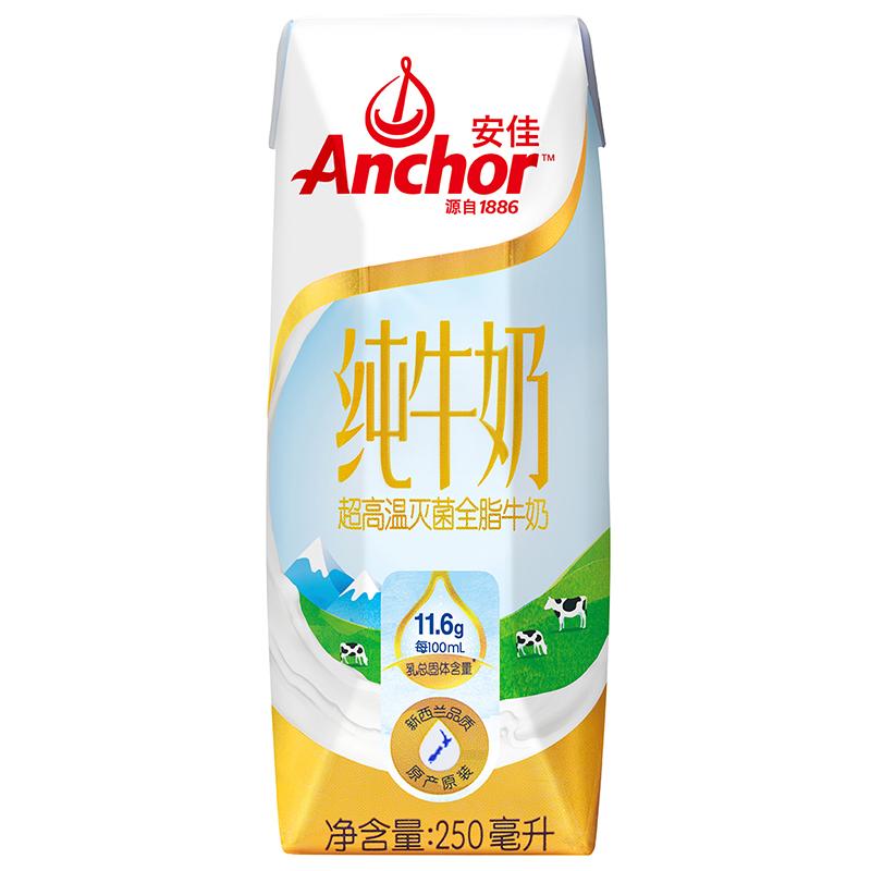 新西兰进口牛奶 安佳Anchor全脂牛奶UHT纯牛奶250ml*10 礼盒装