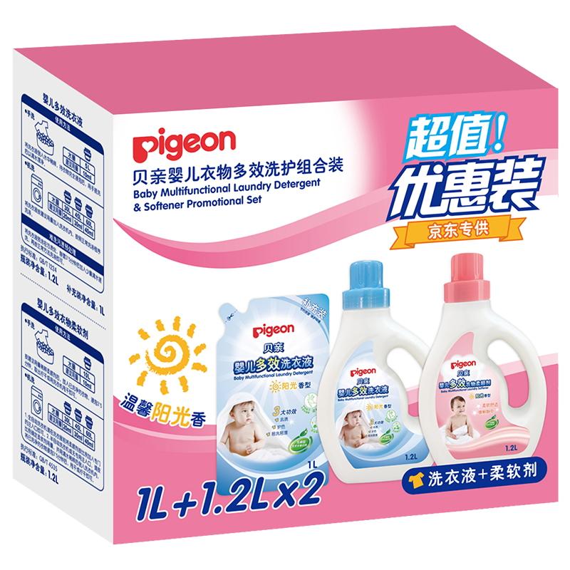 贝亲(Pigeon)PL292 婴儿衣物多效洗护组合装